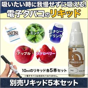 たばこ 禁煙 eGo-T 「電子タバコスターターセット」別売リキッド5本セット|kensei-online