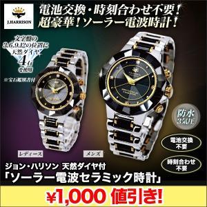 腕時計 天然ダイヤ ジョン・ハリソン「ソーラー電波セラミック時計」 kensei-online