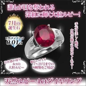 指輪 アクセサリー 宝飾品「天然ルビー4ctダイヤリング」|kensei-online