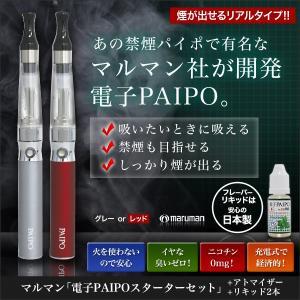 マルマン「電子PAIPOスターターセット」+アトマイザー+リキッド2本|kensei-online