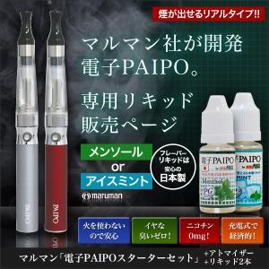 マルマン「電子PAIPOスターターセット」のリキッド2本|kensei-online