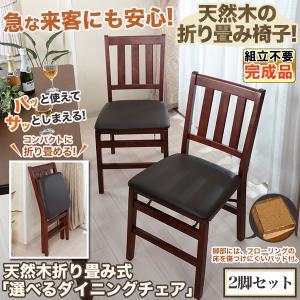 天然木折り畳み式「選べるダイニングチェア」2脚セット|kensei-online