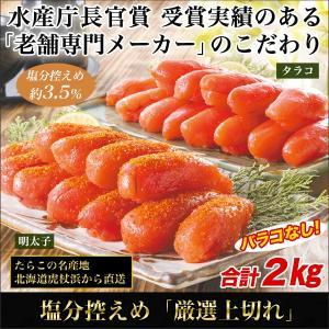 たらこ・明太子 海鮮 塩分控えめ「厳選上切れ」2kg(1.5kg+500g)|kensei-online
