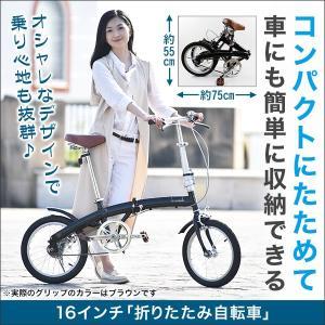 自転車 折りたたみ 16インチ「折りたたみ自転車」 kensei-online