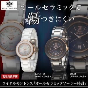 腕時計 ロイヤルモントレス「オールセラミックソーラー時計」 kensei-online