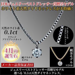 ダイヤ ネックレス ジュエリーベストドレッサー賞贈呈モデル 選べる「0.1ct天然ダイヤネックレス」|kensei-online