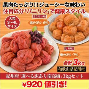 食品 うめ ウメ 紀州産「選べる訳あり南高梅」3kgセット kensei-online