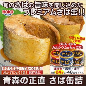 魚 サバ 味噌煮 水煮 味付「青森の正直 さば缶詰」24缶|kensei-online