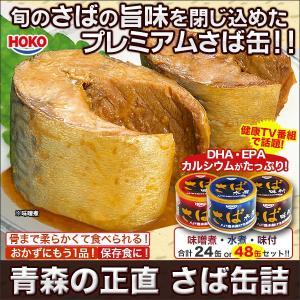 魚 サバ 味噌煮 水煮 味付「青森の正直 さば缶詰」48缶|kensei-online