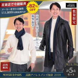 ファッション 洋服 ラム革コート 「アパレルメンズ福袋201...