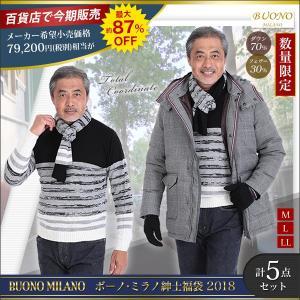 ファッション 洋服 コート 「ボーノ・ミラノ紳士福袋2018...