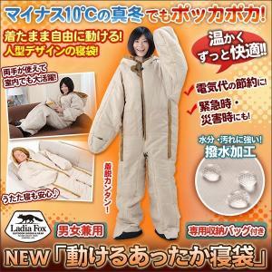 シュラフ 毛布 防寒具 NEW「動けるあったか寝袋」