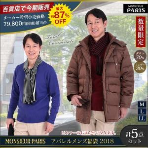 ファッション 洋服 コート 「アパレルメンズ福袋2018」M〜LLサイズ|kensei-online