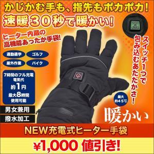 手袋 グローブ 暖かい NEW充電式「ヒーター手袋」|kensei-online