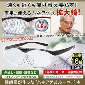 メガネ ルーペ 拡大鏡 眼鏡屋が作った「ハネアゲ式ルーペ」1本