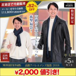 ファッション 洋服 ラム革コート 「高級アパレルメンズ福袋2...