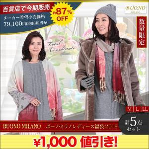 ファッション 洋服 コート 「ボーノ・ミラノレディース福袋2...