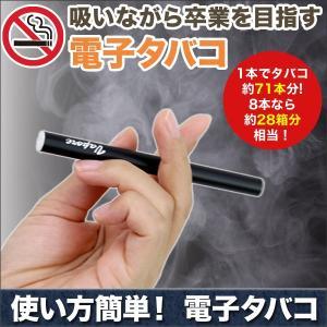 たばこ 禁煙 「使い方簡単!電子タバコ」