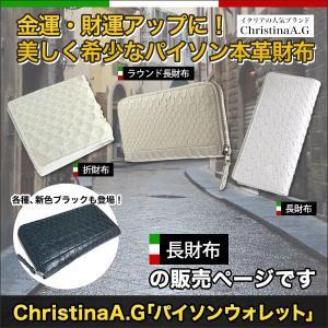 財布 ファッション ChristinaA.G「パイソンウォレット」【長財布】