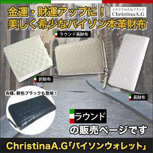 財布 ファッション ChristinaA.G「パイソンウォレット」【ラウンド長財布】