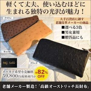 財布 ファッション 老舗メーカー製造!「高級オーストリッチ長財布」