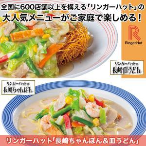 リンガーハット「長崎ちゃんぽん&皿うどん」8食セット