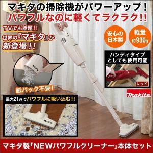 【送料無料!】掃除機 コードレス マキタ製「NEWパワフルクリーナー」本体セット