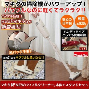 【送料無料!】掃除機 コードレス マキタ製「NEWパワフルクリーナー」本体+スタンドセット