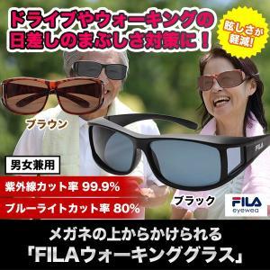 メガネの上からかけられる日本製偏光レンズ使用「FILAウォーキンググラス」