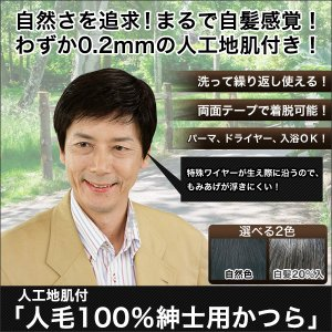 ウィッグ 男性用 かつら メンズ 人工地肌付 「人毛100%紳士用かつら」|快適生活オンラインPayPayモール店