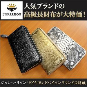 長財布 蛇革 ジョン・ハリソン「ダイヤモンドパイソンラウンド長財布」