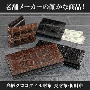 高級クロコダイル財布 折財布