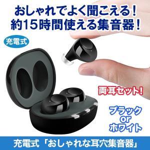 簡単 集音器 左右兼用 充電式「おしゃれな耳穴集音器」|快適生活オンラインPayPayモール店