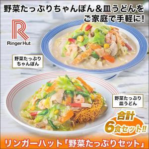 リンガーハット「野菜たっぷりセット」6食セット