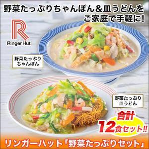 リンガーハット「野菜たっぷりセット」12食セット