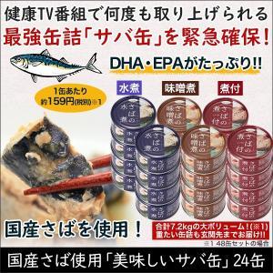 国産さば使用「美味しいサバ缶」24缶セット