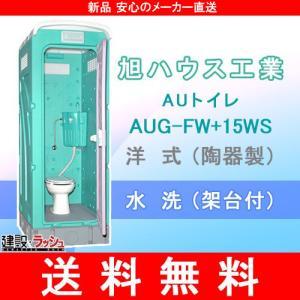 【送料無料】旭ハウス工業 UHPE製  仮設トイレ/簡易トイ...