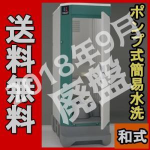 【送料無料】ハマネツ PE製仮設トイレ ポンプ式簡易水洗タイ...