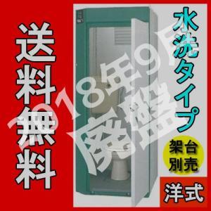 【送料無料】ハマネツ PE製仮設トイレ 水洗タイプ 洋式 [...