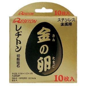 レヂトン切断砥石 金の卵105×1.0×15(10枚)|kensetusizai-a1pha