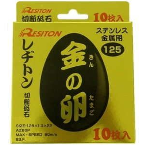 レヂトン切断砥石 金の卵125×1.3×22(10枚)|kensetusizai-a1pha