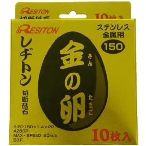 レヂトン切断砥石 金の卵150×1.4×22(10枚)|kensetusizai-a1pha