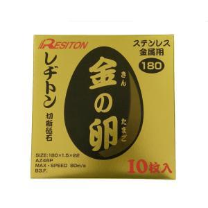 レヂトン切断砥石 金の卵180×1.5×22(10枚)|kensetusizai-a1pha