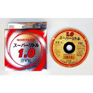 ノリタケ切断砥石スーパーリトル1.0 1箱10枚入 105×1.0×15|kensetusizai-a1pha