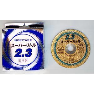 ノリタケ切断砥石スーパーリトル2.3 1箱200枚 105×2.3×15(200枚特価)|kensetusizai-a1pha