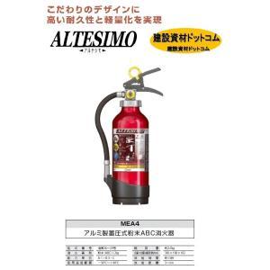 モリタ宮田_ABC消火器MEA4アルテシモ(リサイクルシール付)|kensetusizai-a1pha