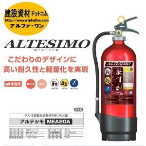 モリタ宮田_ABC消火器MEA20アルテシモ(リサイクルシール付)|kensetusizai-a1pha