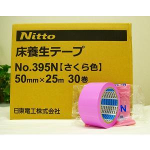日東電工 養生用 さくらテープNo.395(30個入り)幅50mm×25m|kensetusizai-a1pha