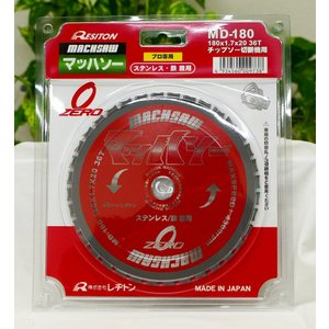 レヂトン マッハソーMD180 鉄工用チップソー180mm ステンレス・鉄 兼用|kensetusizai-a1pha