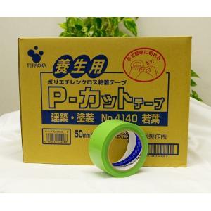 寺岡Pカットテープ4140 50mm×25m(30巻入)養生テープ|kensetusizai-a1pha
